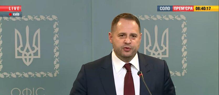 Глава Офиса президента Андрей Ермак, Саакашвили, назначение в Кабмин
