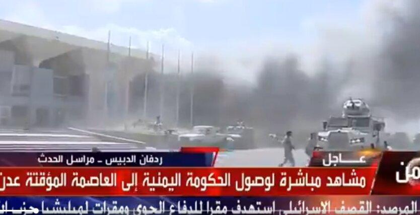 В аэропорту Йемена прогремел мощный взрыв во время прибытия правительства: видео