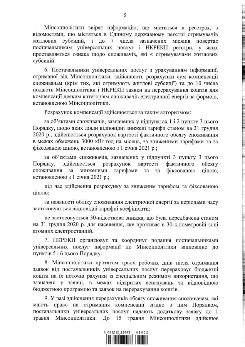 Тарифы ЖКХ в Украине, Компенсация за электроэнергию в Украине