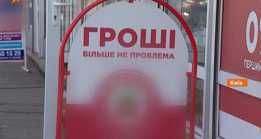 Микрокредиты в Украине, новые правила, украинцы