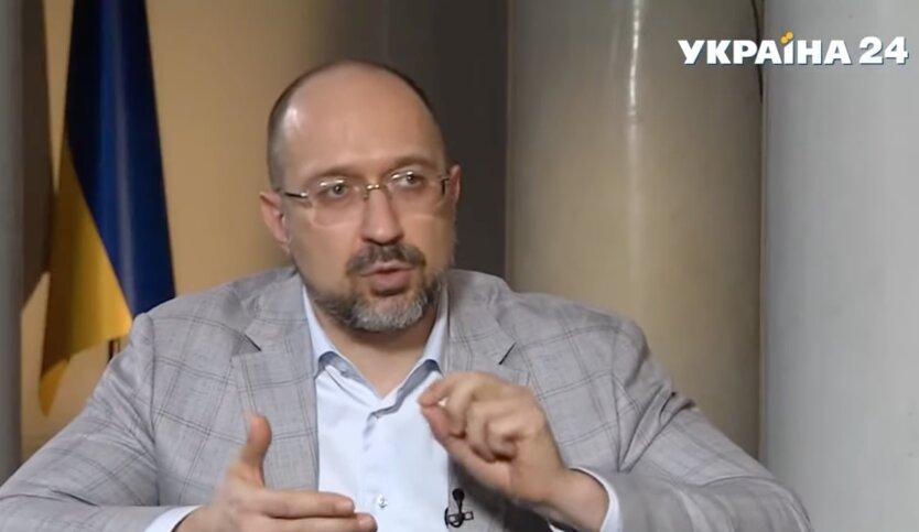 Денис Шмыгаль, приватбанк, ипотека, зарплаты в украине