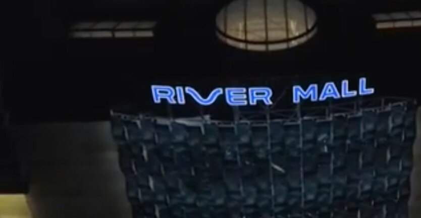 "ТРЦ ""River Mall"""