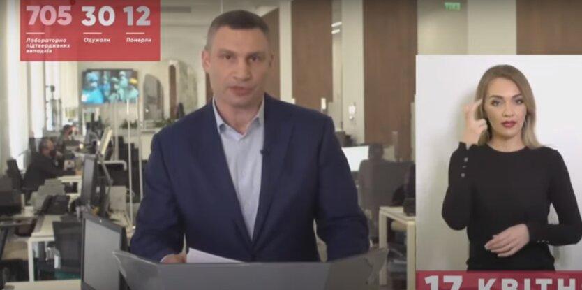 мэр Киева, Виталий Кличко, карантин, городские кладбища
