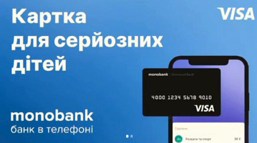 Детские карты от monobank