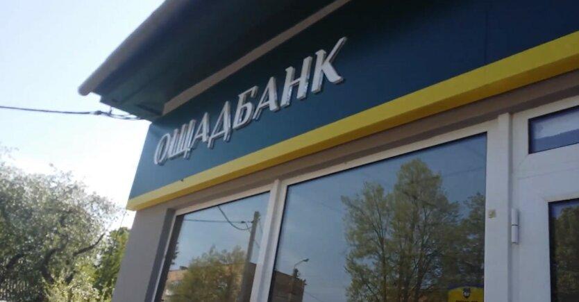 """Ощадбанк, Карта для пенсионных выплат """"Ощадбанка"""", Отделение """"Ощадбанка"""""""