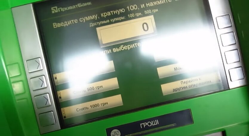 ПриватБанк объяснил, куда деваются деньги со счетов после пополнения