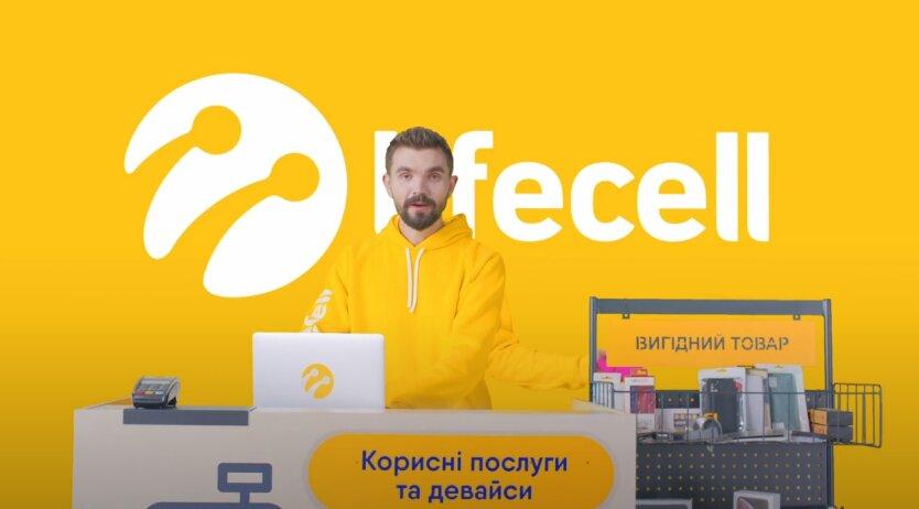 lifecell, интернет, акция