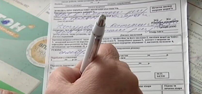 коронавирус, карантин в Украине, больничные, фонд социального страхования,