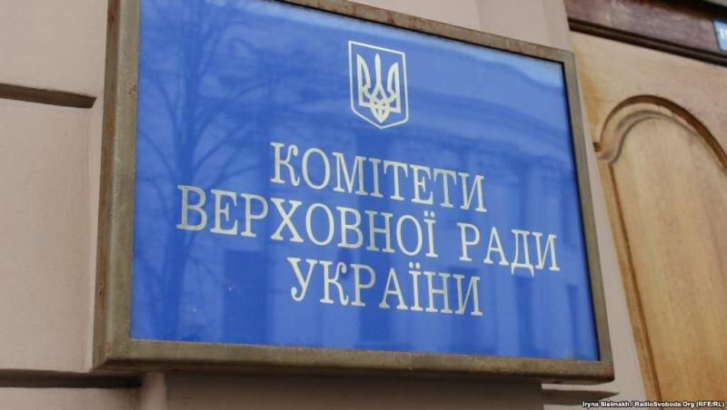 Верховная Рада_комитеты