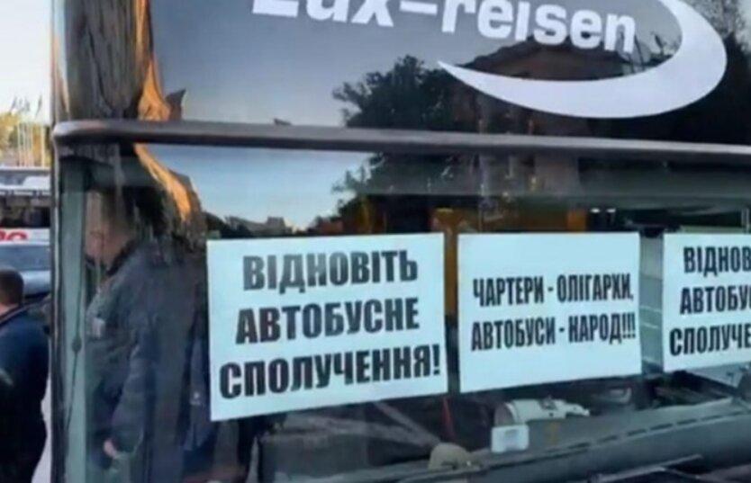 Акция протеста автоперевозчиков