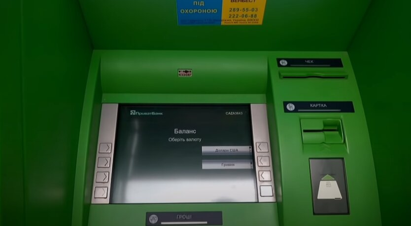 Банкомат, мошенники, Киевстар