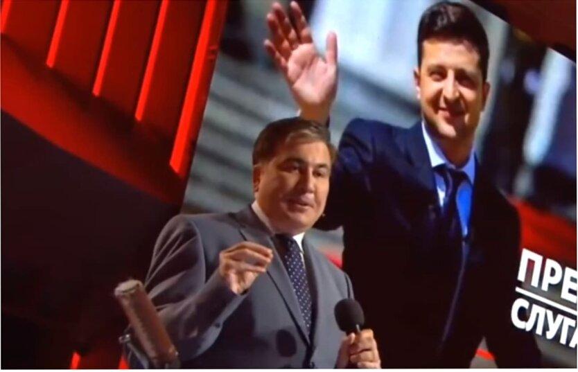 Михаил Саакашвили, Владимир Зеленский, Анатолий Гриценко