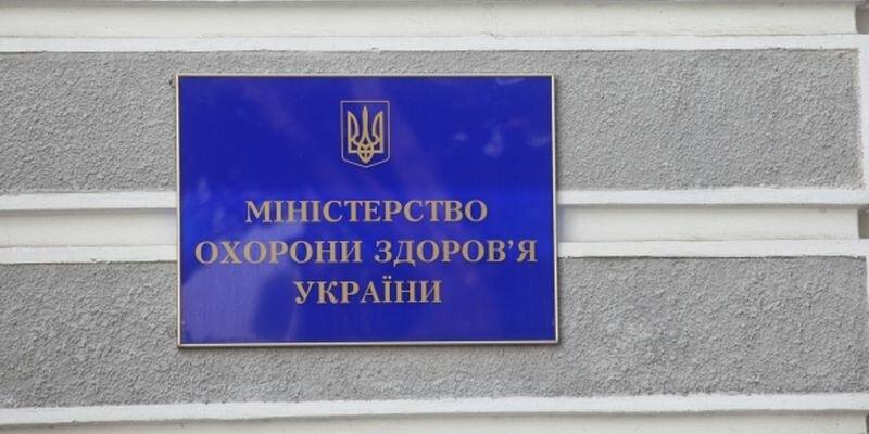 minzdrav-ukrainy