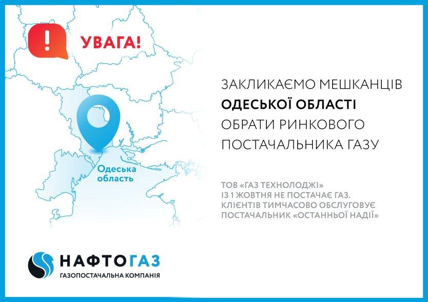 Заявление ГП Нафтогаз про смену поставщика