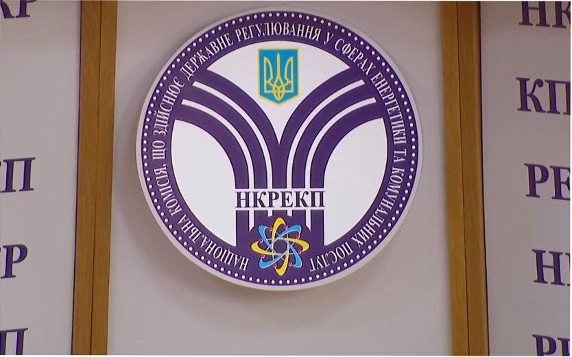 НКРЭКУ, Рынок газа в Украине, Смена поставщика газа, Оксана Кривенко