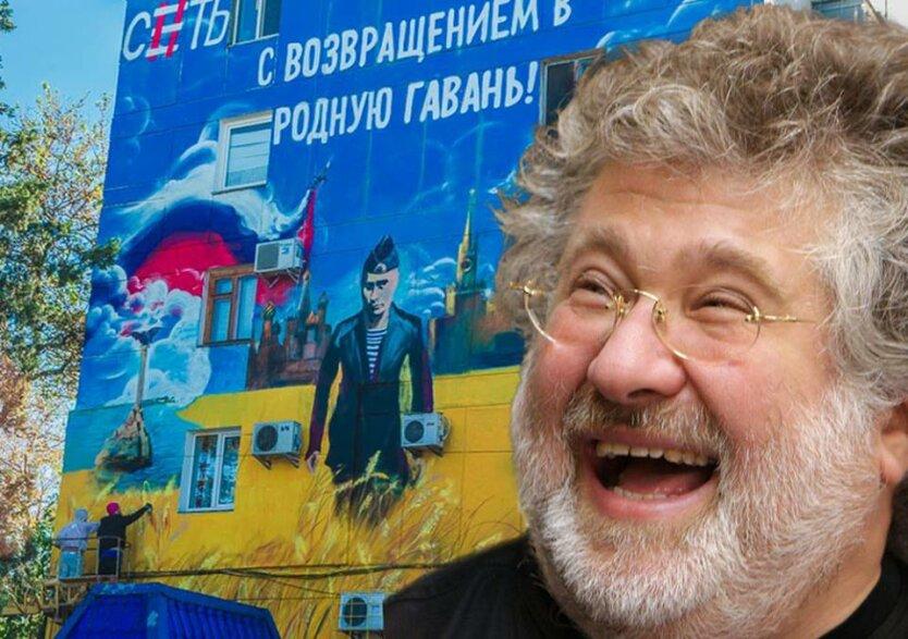 Игорь Коломойский Крым