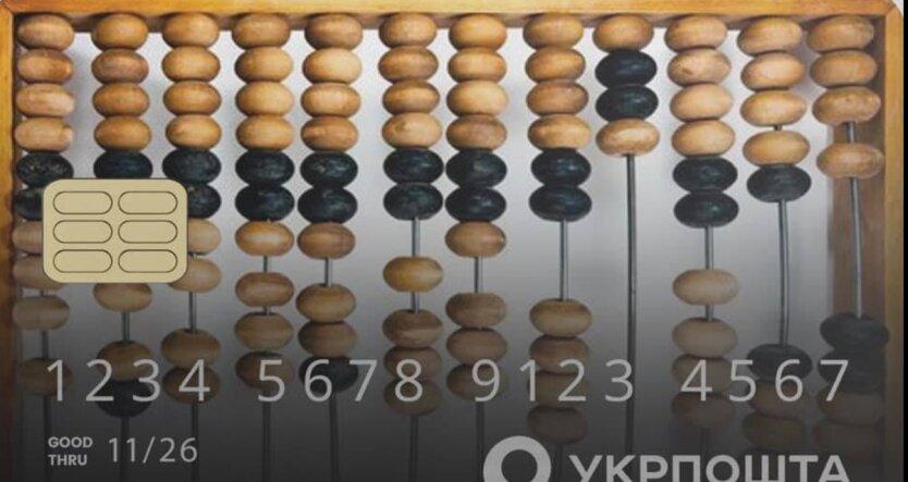 Укрпочта купит украинский банк