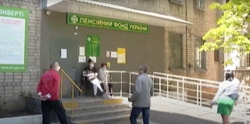Пенсионеры в Украине,Ирина Верещук,Слуга народа,пенсионная реформа в Украине,размер пенсии
