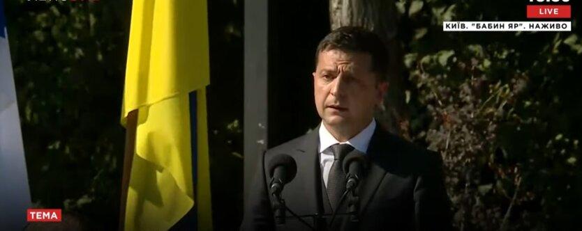 Владимир Зеленский,  память жертв расстрела в Бабьем Яру, охрана
