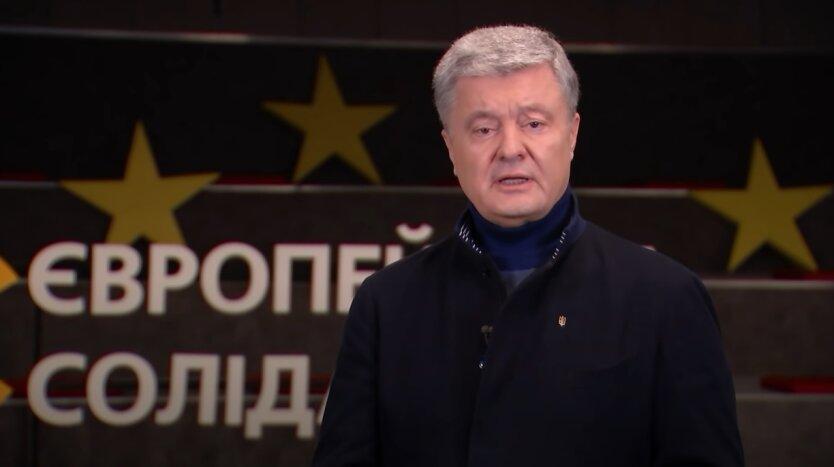 Петр Порошенко, уголовное производство, ГБР