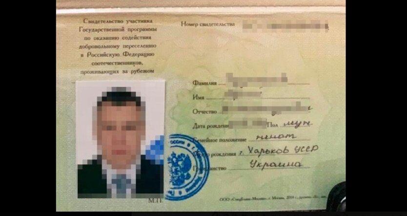 агент ФСБ, СБУ