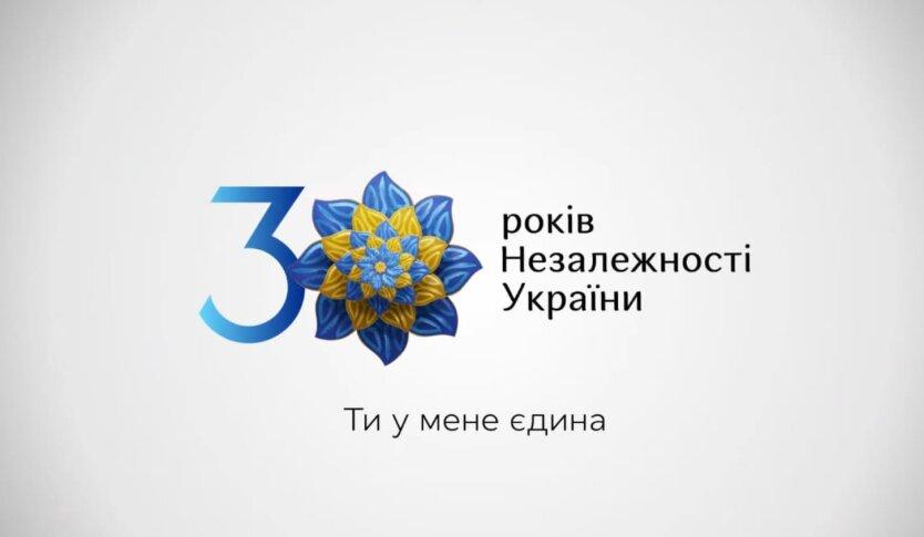День Независимости Украины 2021 года
