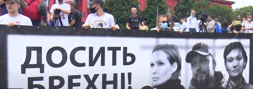 """Киев, акция """"200 дней лжи"""", дело Шеремета"""