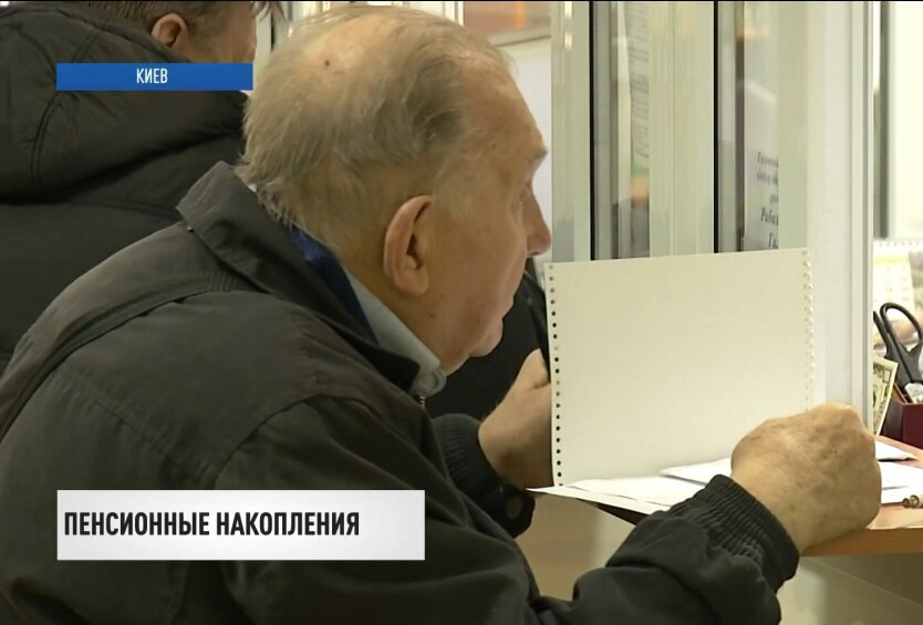 Пенсии в Украине, накопительная пенсионная система, когда заработает