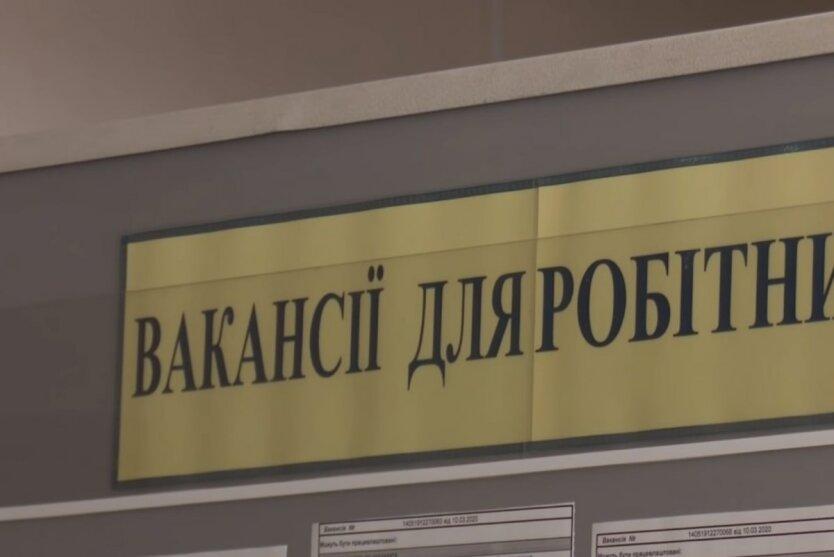 Работа в Украине,Государственный центр занятости,Безработица в Украине