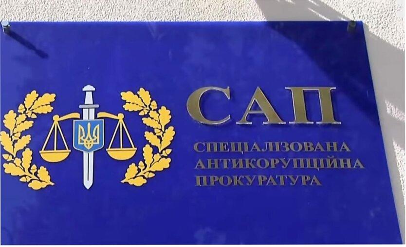 Специальная антикоррупционная прокуратура, САП, Мининфраструктуры Украины