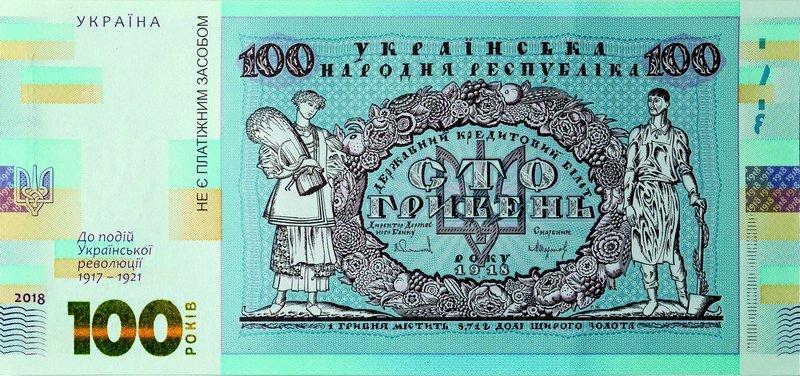 100 грн унр