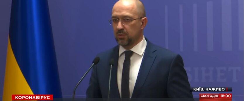 премьер-министр Украины, Денис Шмыгаль