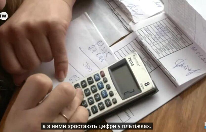Субсидии в Украине, коммуналка в Украине, Минсоцполитики