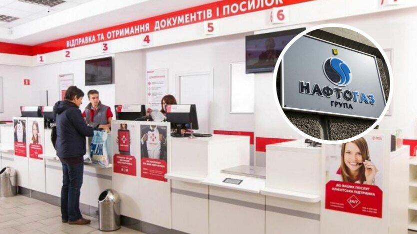Нафтогаз позволил украинцам подключаться и платить за газ через Новую Почту