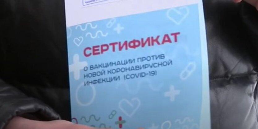 """""""Паспорт вакцинации"""""""