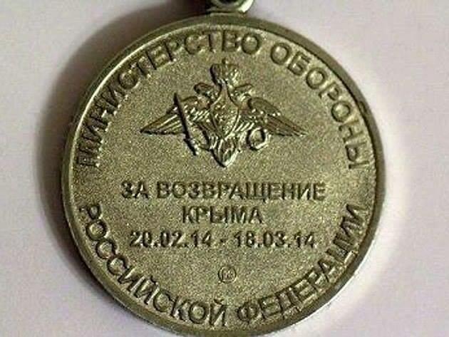 Возвращение Крыма