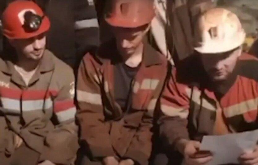 Бастующие шахтеры обратились за помощью к евродепутатам: видео