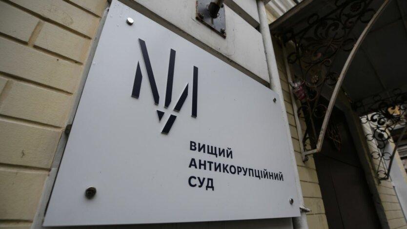 Александр Юрченко, Олеся Черемис, Высший антикоррупционный суд Украины