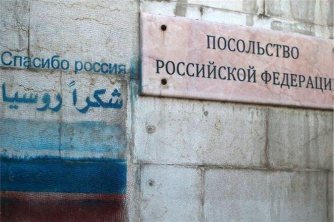 посольство РФ в Дамаске Сирия