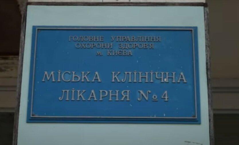 В киевской больнице произошло двойное самоубийство