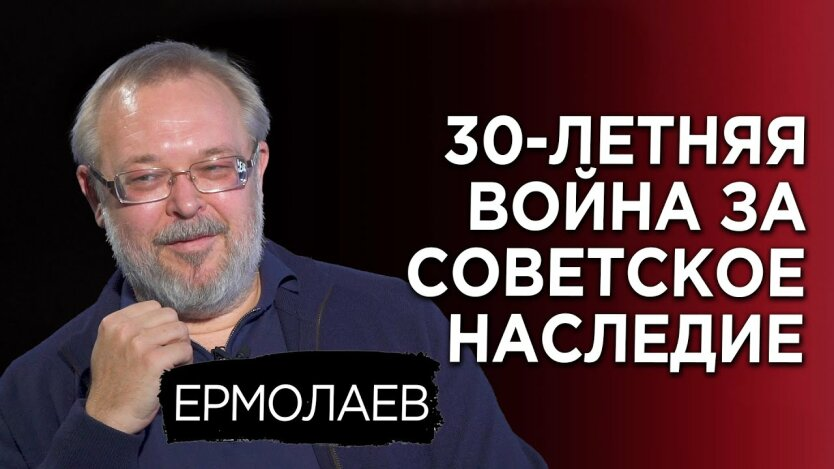 Андрей Ермолаев: 30-летняя война за наследие СССР
