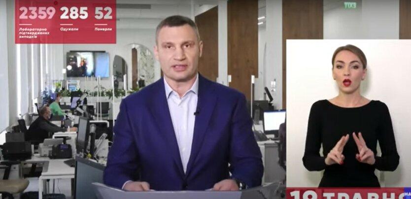 мэр Киева, Виталий Кличко, выход из карантина, работа общественного транспорта
