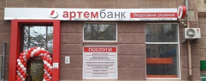 Артем банк