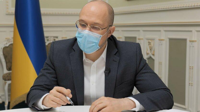 Денис Шмыгаль, карантин в украине, карантинные выплаты