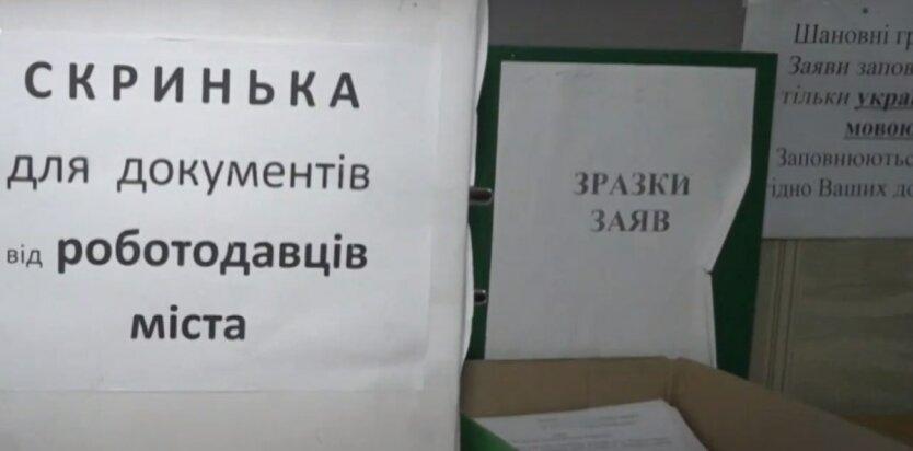 Денис Шмыгаль,Безработица в Украине,Помощь по безработице,Кабмин Украины
