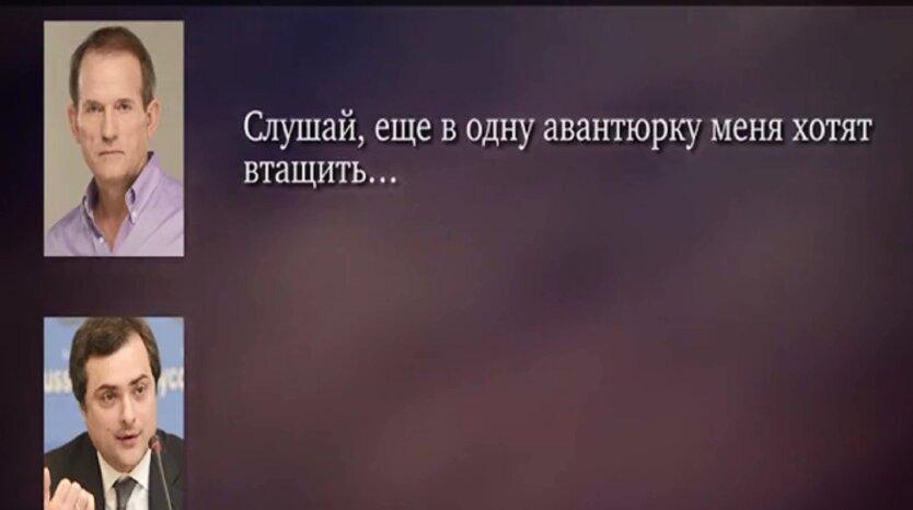 В сеть слили разговор Медведчука с Сурковым