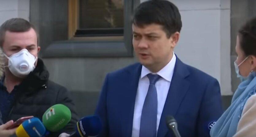 Дмитрий Разумков, спикер Верховной Рады
