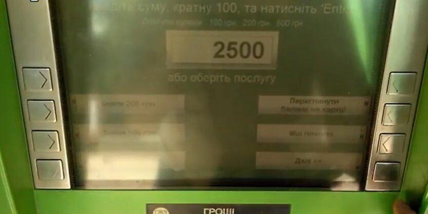 Терминалы ПриватБанка, снятие денег, украинцы