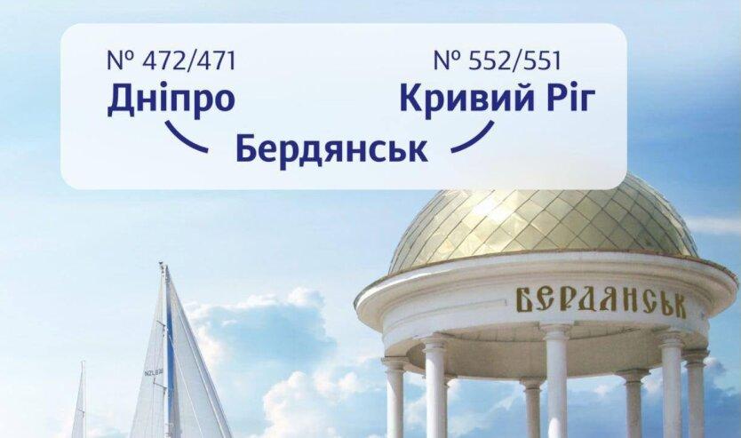 """Укрзализныця восстановит курсирование еще 2 """"морских"""" поездов"""