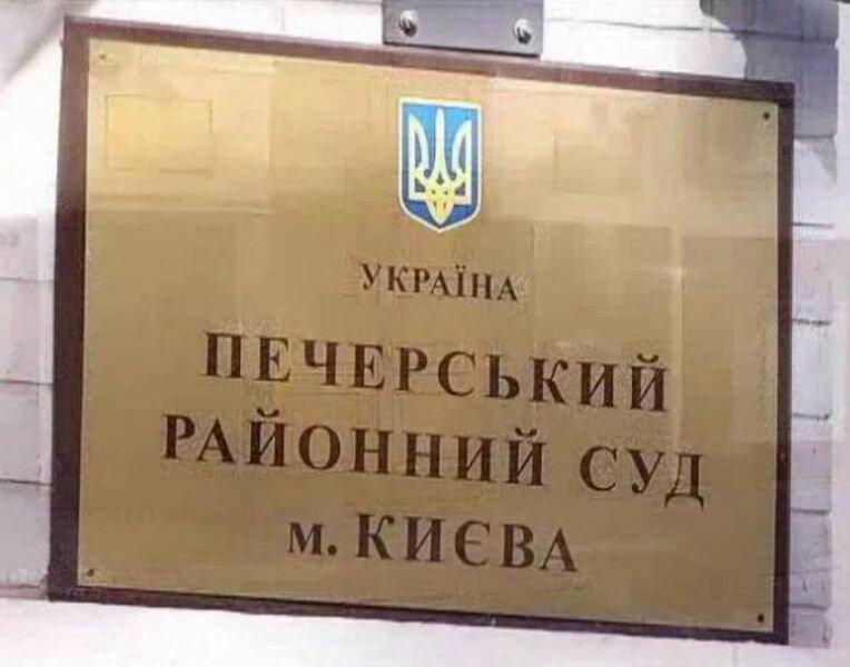 Печерский суд